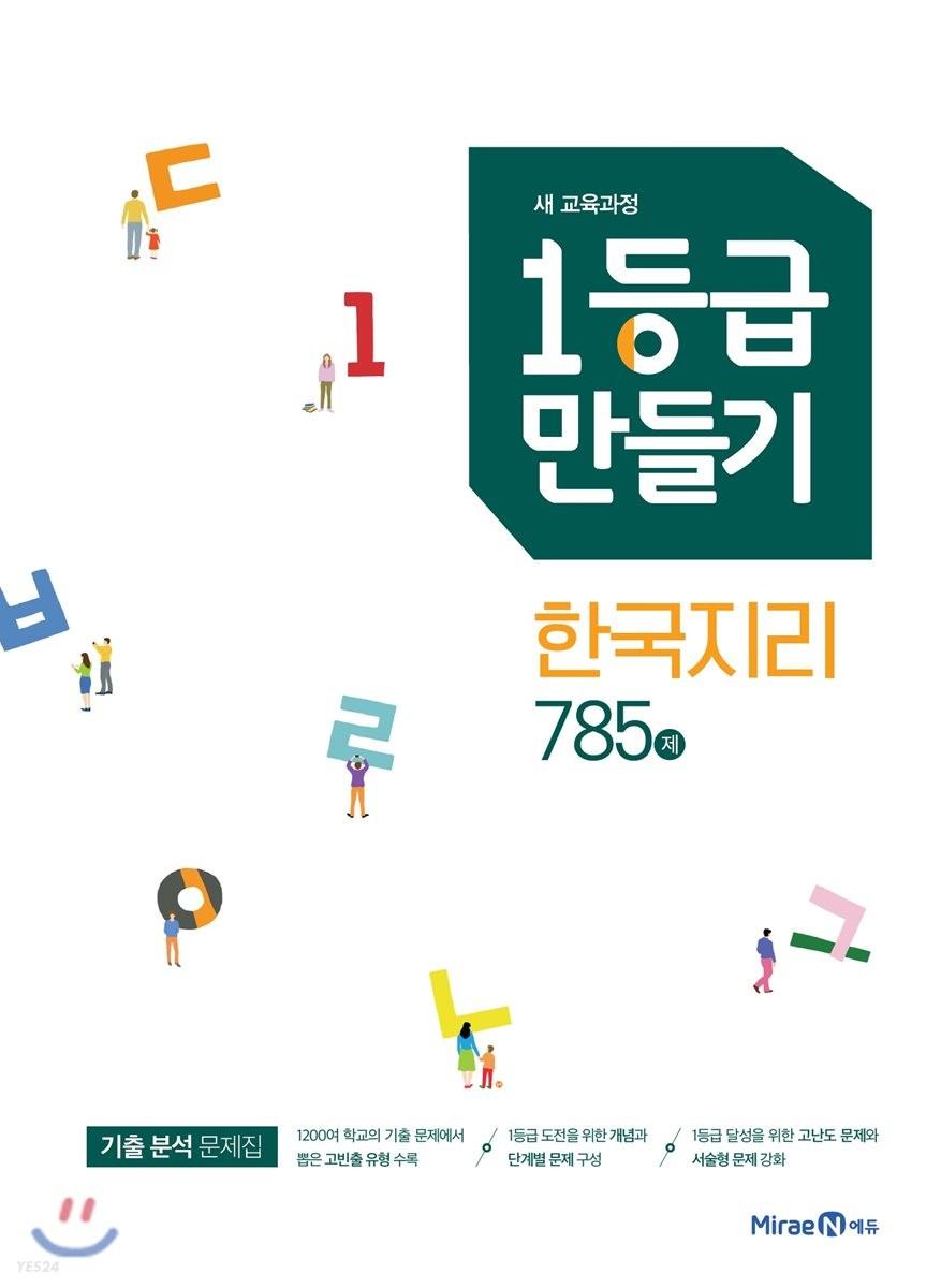 1등급 만들기 한국지리 785제 (2021년용)