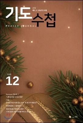 기도수첩 한글 (월간) : 12월 [2018]