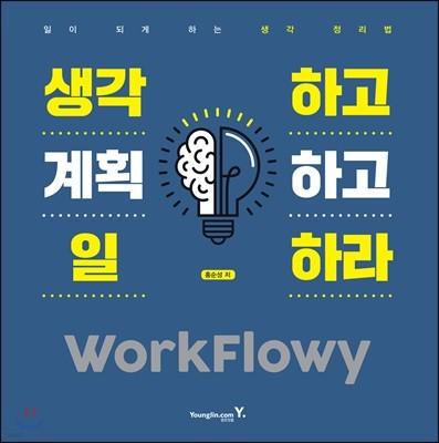 [예약판매] 생각하고 계획하고 일하라 WorkFlowy