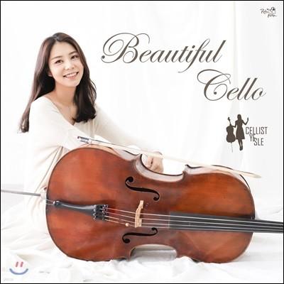 첼리스트 예슬 - Beautiful Cello