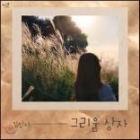 김상아 - 그리움 상자