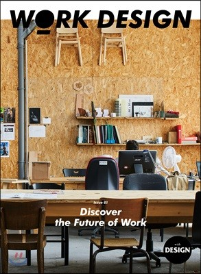 워크 디자인 WORK DESIGN : 01 Discover the Future of Work [2018]