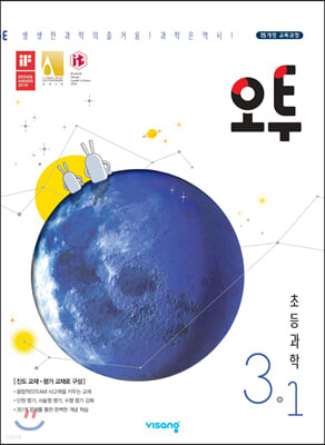 오투 초등과학 3-1 (2021년용)