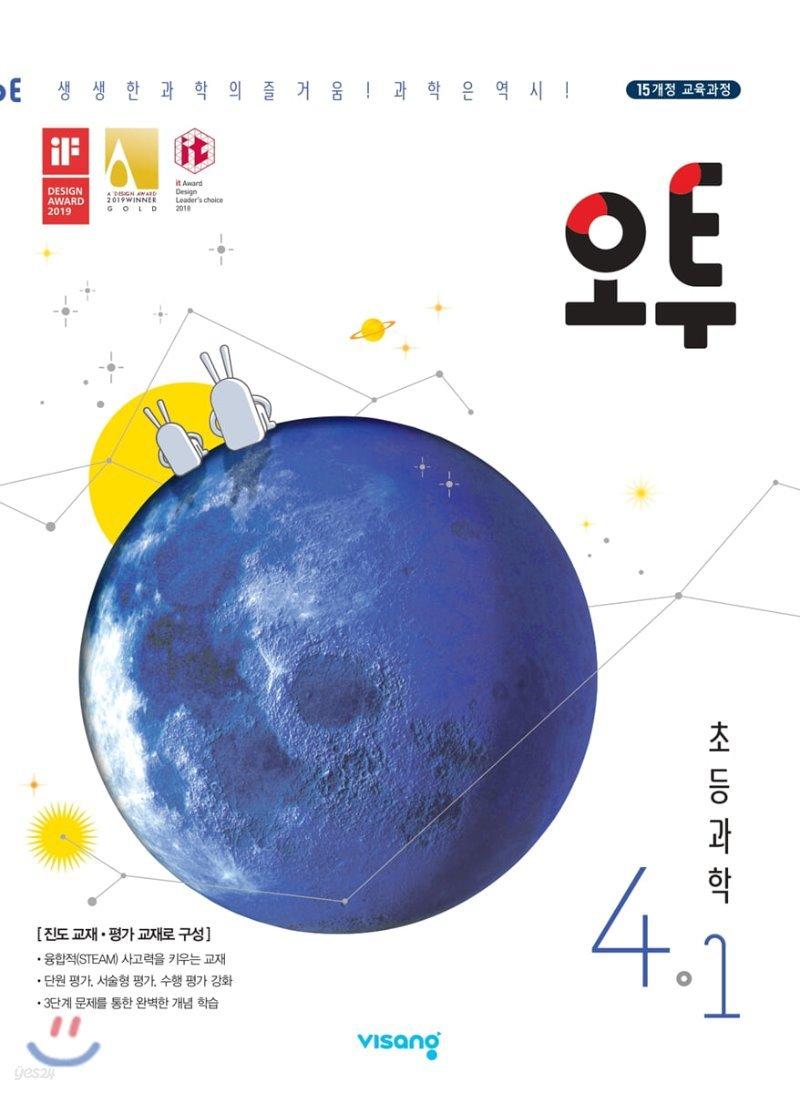 오투 초등과학 4-1 (2021년용)