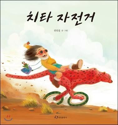 치타 자전거