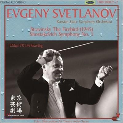 Evgeny Svetlanov 쇼스타코비치: 교향곡 5번 `혁명` / 스트라빈스키: 불새 모음곡 - 에프게니 스베틀라노프