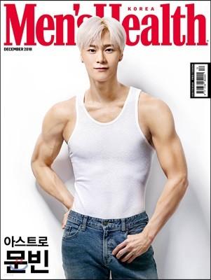 맨즈헬스 Men's Health 한국판 B형 (월간) : 12월 [2018]