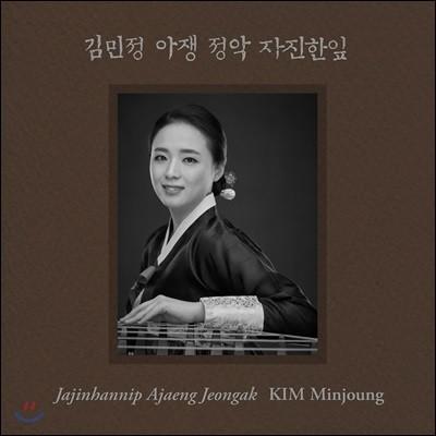 김민정 - 아쟁 정악 자진한잎