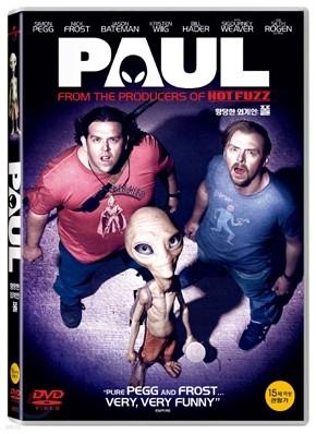 황당한 외계인 : 폴