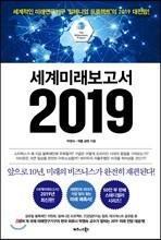 세계미래보고서 2019