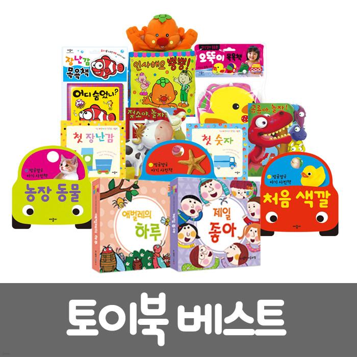 아들과딸-3D입체팝업북 2권 + 토이북베스트 10권