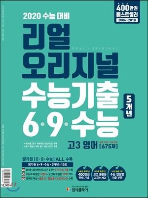 리얼 오리지널 수능기출 6·9·수능 5개년 고3 영어 [675제] (2019년)