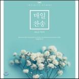 옹기장이선교단 - 매일찬송