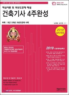 2019 건축기사 4주완성 핵심이론 및 과년도문제 해설