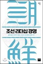 [예약판매] 조선 리더십 경영