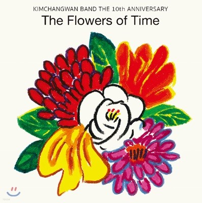 김창완 밴드 - 10주년 기념 앨범 : The Flowers of Time [2LP]