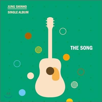 정신호 - The Song