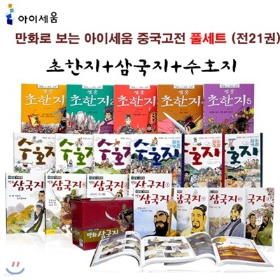 이문열 이희재의 만화 삼국지 + 영웅 초한지 + 만화로 보는 108호걸 이야기 수호지 세트 (전21권)