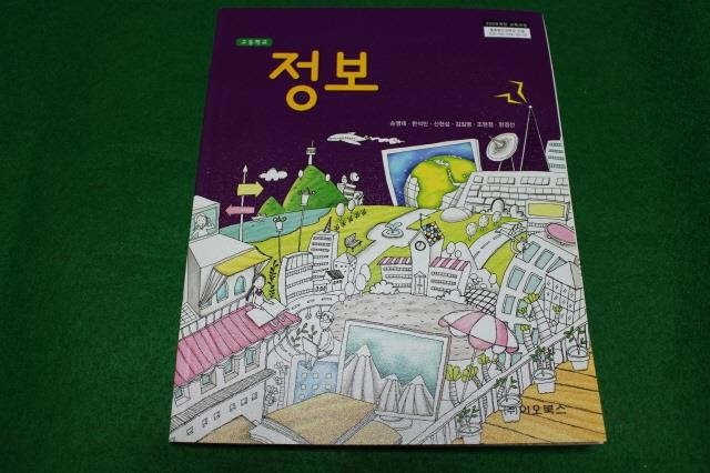 고등학교 정보 교과서 (이오북스-손영태)