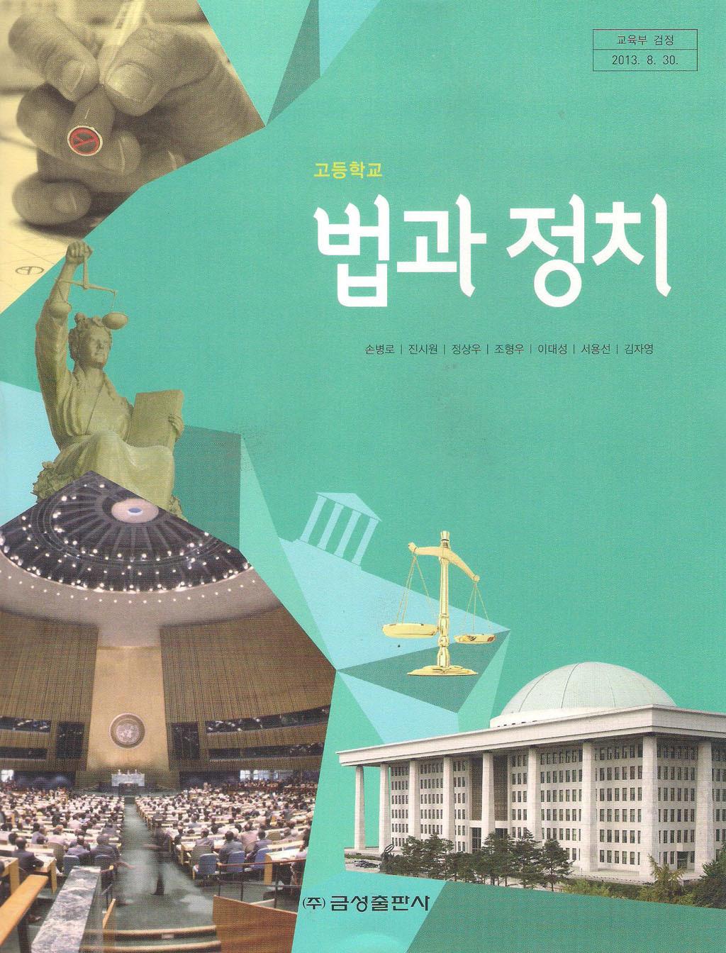 고등학교 법과 정치 (금성출판사-손병로)