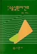 최신 수술실 환자 간호 (김문실 외, 1994년 개정증보) [양장]