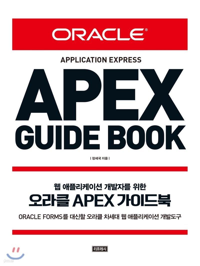 오라클 APEX 가이드북