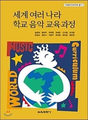 세계 여러 나라 학교 음악 교육과정