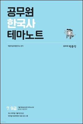 공무원 한국사 테마노트