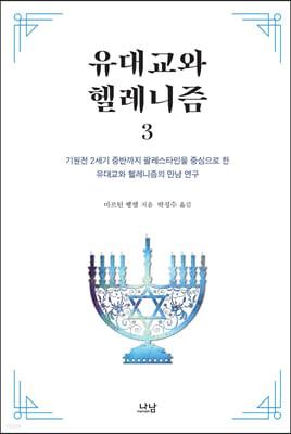 유대교와 헬레니즘 3