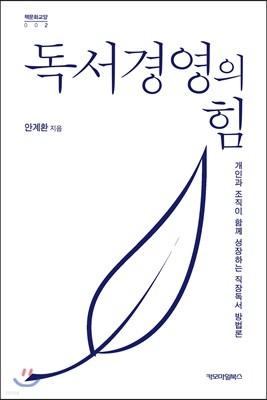 독서경영의 힘