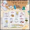몬테소리(더큰)NEW 곰곰이 생활동화(전20권)(세이펜 미포함)-예절과 사랑을 가르쳐 주는 유쾌한 생활동화