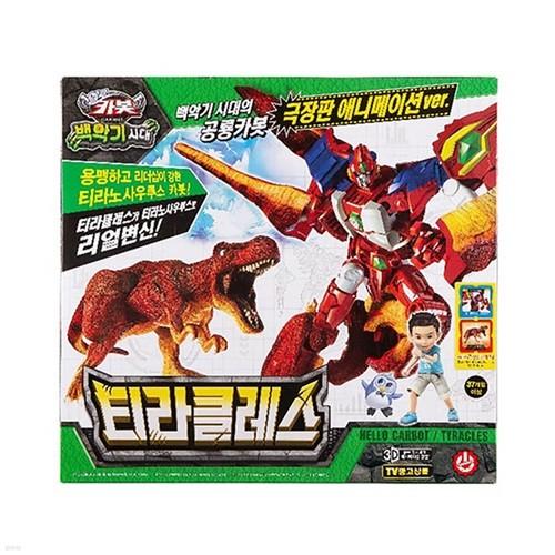 카봇 백악기시대 티라클레스 /티라노 변신로봇 공룡