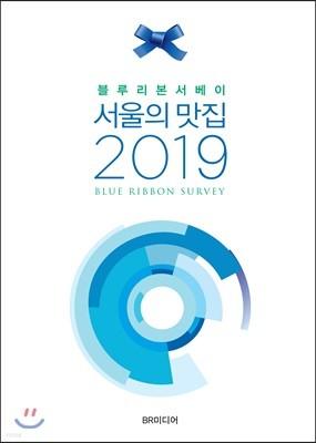 블루리본서베이 서울의 맛집 2019
