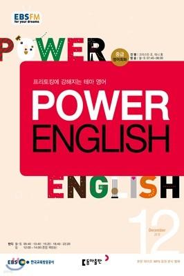 EBS 라디오 POWER ENGLISH 중급영어회화 (월간) : 12월 [2018]