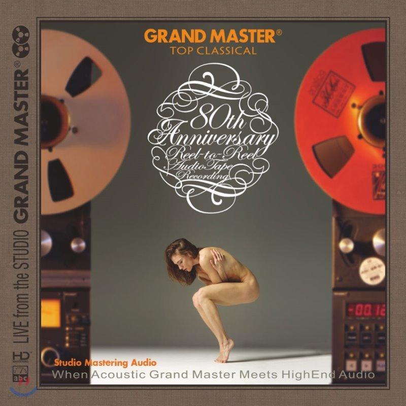 고음질 클래식 명곡 모음집 (Grand Master: Top Classical)