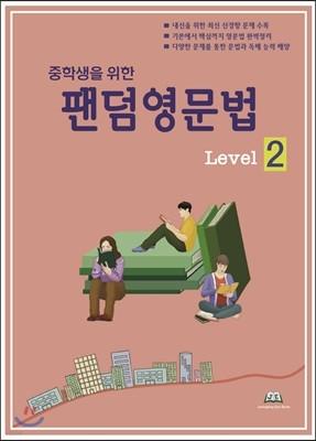 중학생을 위한 팬덤영문법 Level 2