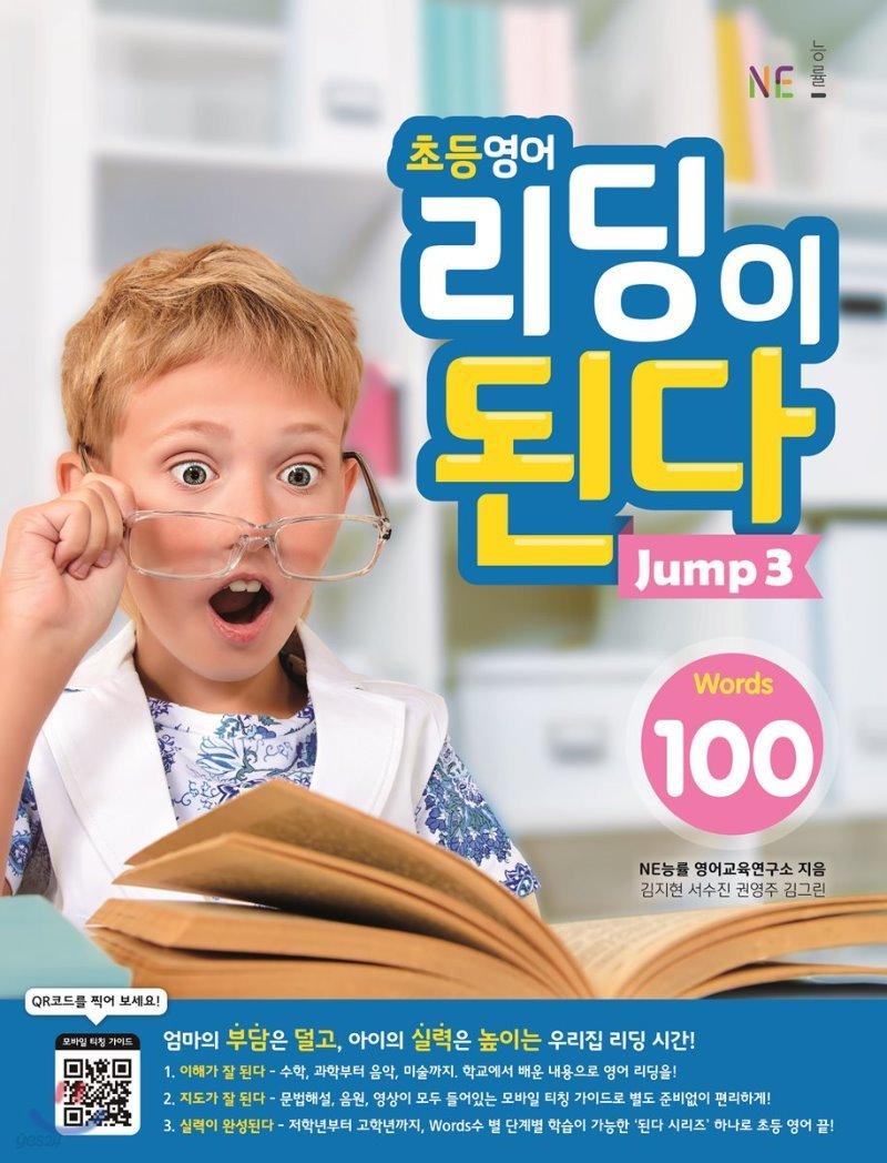 초등영어 리딩이 된다 Jump 3