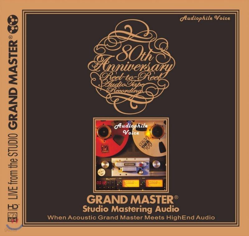 팝 & 재즈 고음질 음악 모음집 (Grand Master : Audiophile Voice)