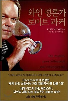 와인 평론가 로버트 파커