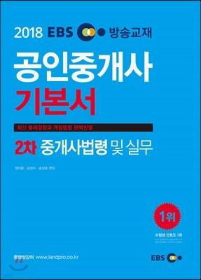 2018 EBS 공인중개사 2차 기본서 중개사법령 및 실무