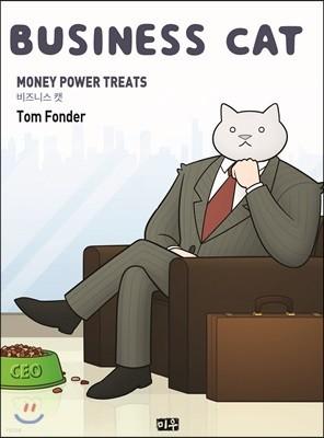 BUSINESS CAT 비즈니스 캣