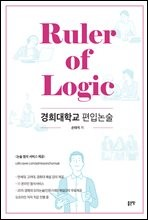 Ruler of Logic-경희대 편입 교재