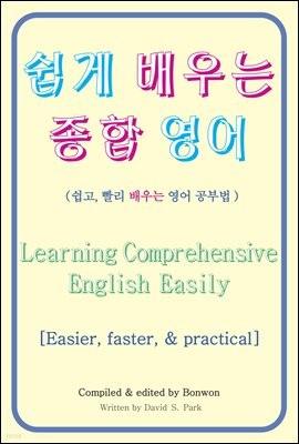 쉽게 배우는 종합 영어(Learning Comprehensive English Easily)