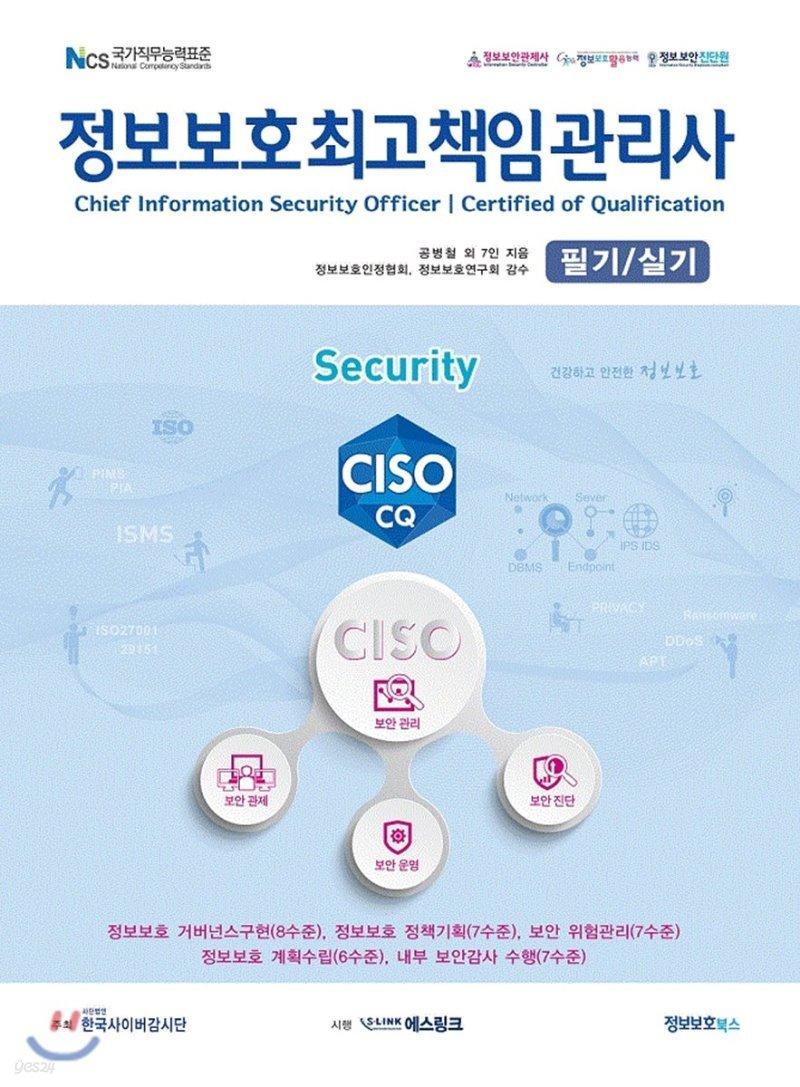정보보호최고책임관리사 필기/실기