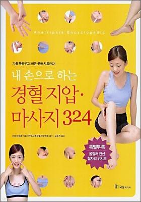 내 손으로 하는 경혈 지압 마사지 324