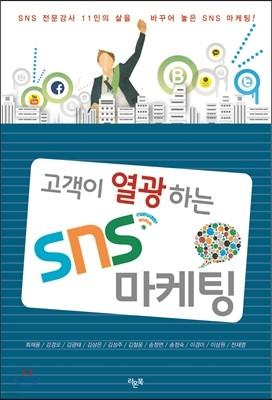 고객이 열광하는 SNS 마케팅