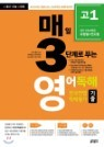 매3영 매일 3단계로 푸는 영어독해 전국연합 학력평가 기출 고1 (2019년)