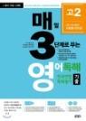 매3영 매일 3단계로 푸는 영어독해 전국연합 학력평가 기출 고2 (2019년)