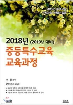 2018 중등특수교육 교육과정