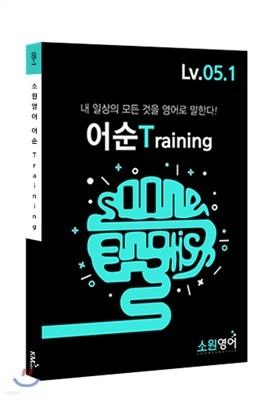 소원영어 어순 Training Lv05-1